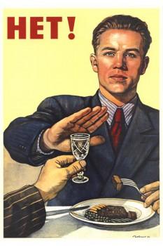 097. Советский плакат: Нет!