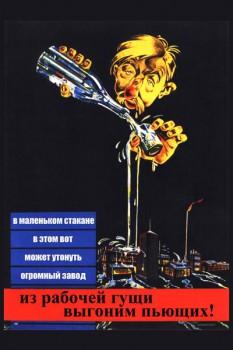 099. Советский плакат: Из рабочей гущи выгоним пьющих!