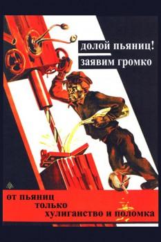 100. Советский плакат: Долой пьяниц! Заявим громко...