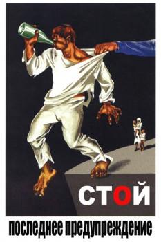 101. Советский плакат: Стой. Последнее предупреждение.