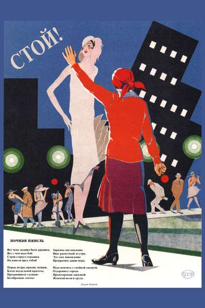 102. Советский плакат: Стой!