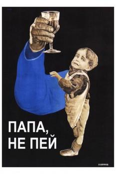 103. Советский плакат: Папа, не пей