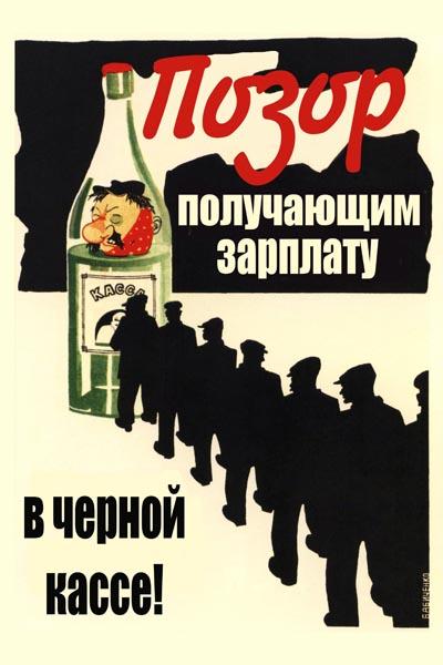 106. Советский плакат: Позор получающим зарплату в черной кассе!