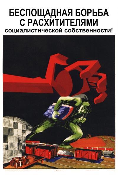 107. Советский плакат: Беспощадная борьба с расхитителями социалистической собственности!