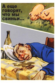108. Советский плакат: А еще говорят, что мы свиньи...