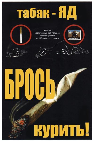 110. Советский плакат: Табак - Яд. Брось курить!