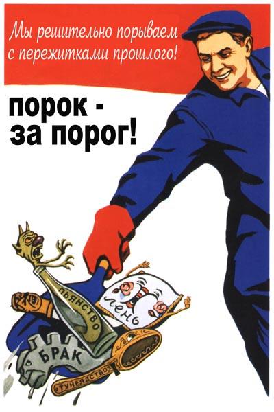 111. Советский плакат: Порок - за порог!