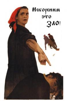 112. Советский плакат: Искореним это зло!