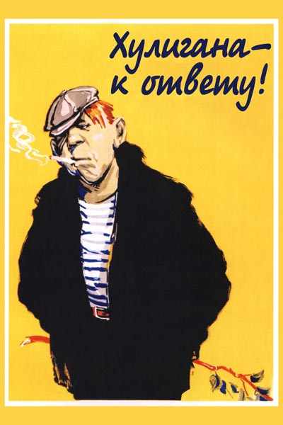 113. Советский плакат: Хулигана - к ответу!