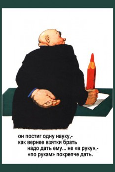 114. Советский плакат: Он постиг одну науку, - как вернее взятки брать...