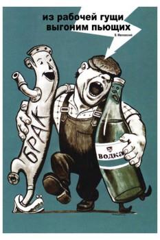 116. Советский плакат: Из рабочей гущи выгоним пьющих