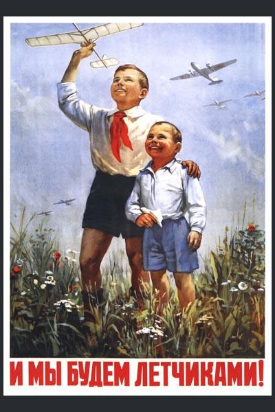 120. Советский плакат: И мы будем летчиками!