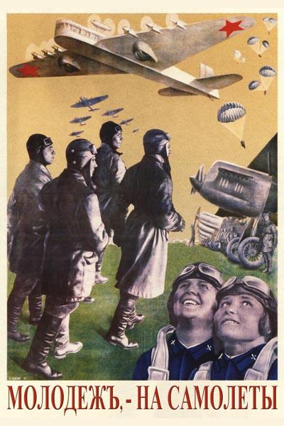 122. Советский плакат: Молодежь, - на самолеты