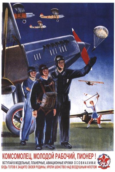 123. Советский плакат: Комсомолец, молодой рабочий, пионер!