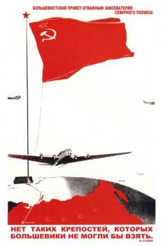 126. Советский плакат: Нет таких крепостей, которых большевики не могли бы взять!