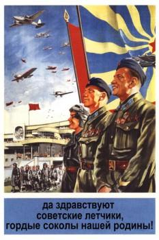 127. Советский плакат: Да здравствуют советские летчики...