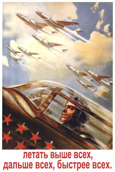 128. Советский плакат: Летать выше всех, дальше всех, быстрее всех