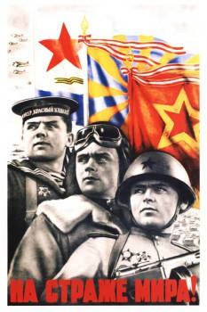 129. Советский плакат: На страже мира!