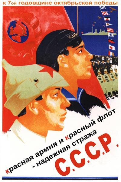 131. Советский плакат: Красная армия и красный флот - надежная стража СССР
