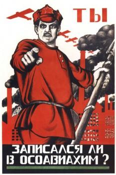 132. Советский плакат: Ты записался ли в Осовиахим?