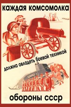 134. Советский плакат: Каждая комсомолка должна овладеть боевой техникой...