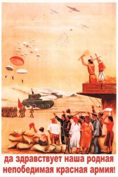 138. Советский плакат: Да здравствует наша родная непобедимая Красная армия!