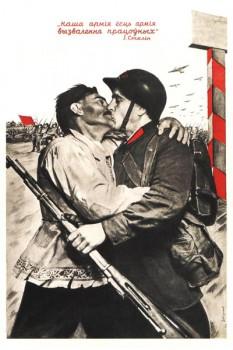 143. Советский плакат: Наша армия есть армия...