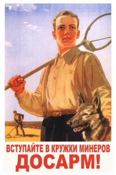 147. Советский плакат: Вступайте в кружки минеров ДОСАРМ!