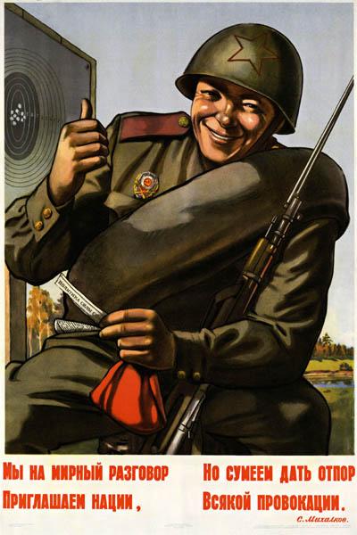 148. Советский плакат: Мы на мирный разговор приглашаем нации,...