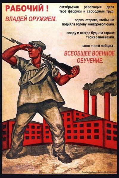 149. Советский плакат: Рабочий! Владей оружием.