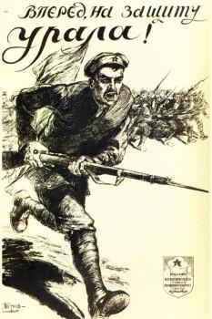 150. Советский плакат: Вперед, на защиту Урала!