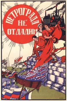 151. Советский плакат: Петрограда не отдадим