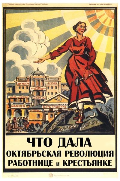 164. Советский плакат: Что дала октябрьская революция...