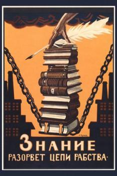 165. Советский плакат: Знание разорвет цепи рабства