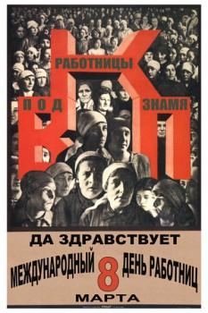 167. Советский плакат: Работницы! Под знамя ВКП.