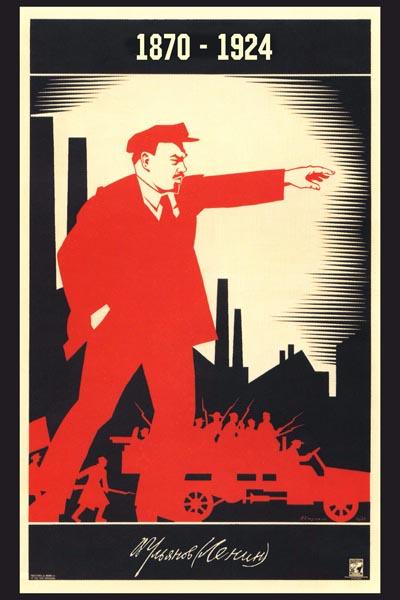 168. Советский плакат: 1870 - 1924