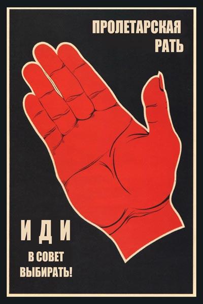170. Советский плакат: Пролетарская рать, иди в совет выбирать!