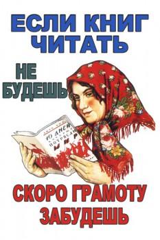 171. Советский плакат: Если книг читать не будешь, скоро грамоту забудешь