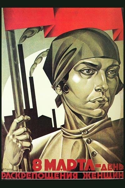 172. Советский плакат: 8 марта - день раскрепощения женщин