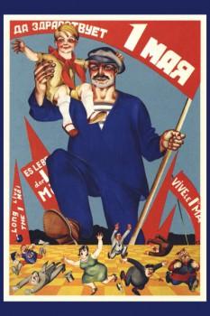 173. Советский плакат: Да здравствует 1 мая!