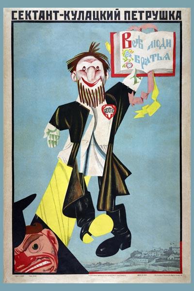 174. Советский плакат: Сектант - кулацкий петрушка