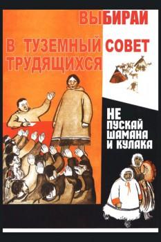 175. Советский плакат: Выбирай в туземный совет трудящихся