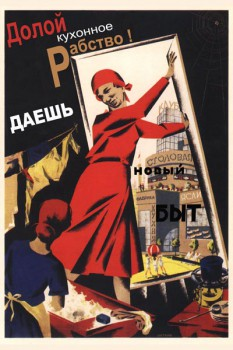 177. Советский плакат: Долой кухонное рабство!