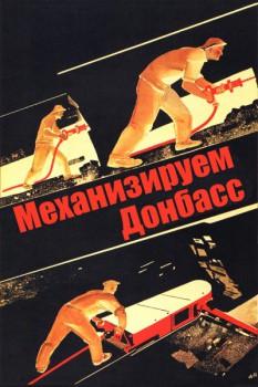 178. Советский плакат: Механизируем Донбасс