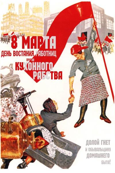 181. Советский плакат: 8 марта день восстания работниц против кухонного рабства