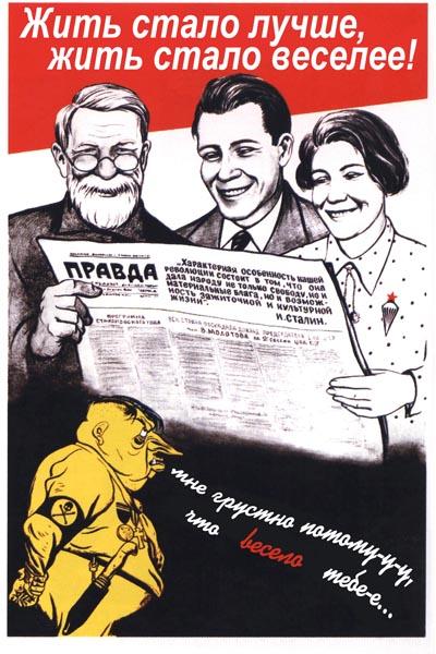 183. Советский плакат: Жить стало лучше, жить стало веселее...