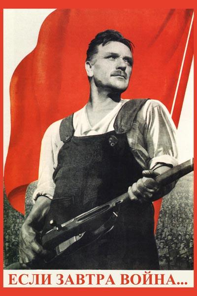 190. Советский плакат: Если завтра война...