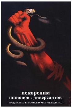 192. Советский плакат: Искореним шпионов и диверсантов...
