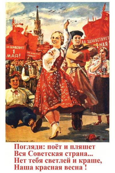 193. Советский плакат: Погляди: поет и пляшет вся советская страна...