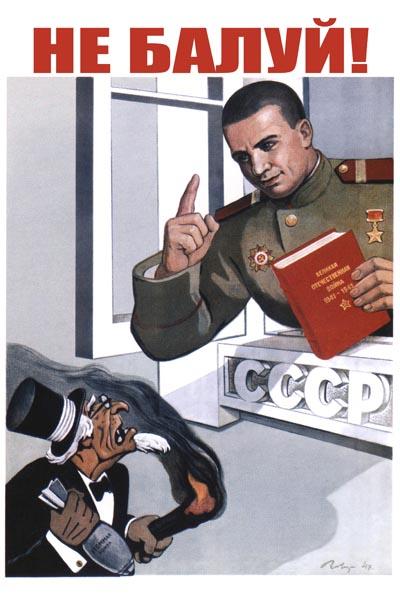 195. Советский плакат: Не балуй!